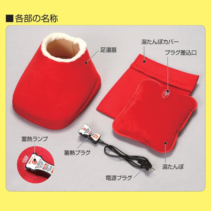 蓄熱式ECO湯たんぽ&暖(あったか)足温器