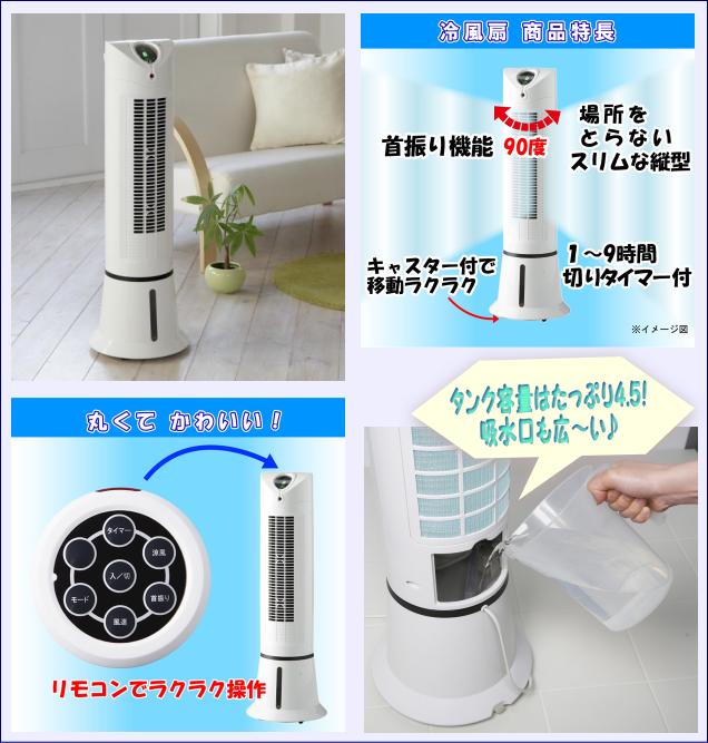 AL COLLE(アルコレ) Aqua Cool Fan 冷風扇 ACF-205