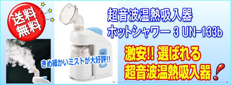 送料無料 超音波温熱吸入器 ホットシャワー 3
