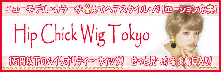 Hip Chick Wig Tokyo きっと見つかるお気に入り!