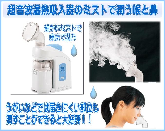 超音波温熱吸入器のミストで潤う喉と鼻