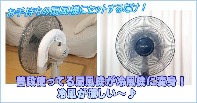 冷風強化装置アイストーン